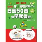 全新版 你!還在背嗎?日語50音其實你早就會啦!:50音RAP+搞笑記憶法(20K+1MP3)