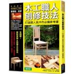 木工職人刨修技法:打造超人氣木作必備參考(經典版)