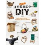 新手OK!理想菜園設計DIY:親手作集雨器、農具小屋、堆肥發酵桶等23款田園生活必備用具