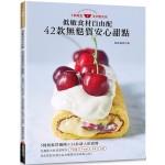 低敏食材自由配 42款無麩質安心甜點:1調理盆+3步驟完成!5種無麩質麵團x24款誘人奶霜醬