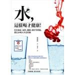 水,這樣喝才健康!: 原來癌症、婦科、關節、腸胃等問題,都是水喝太多惹的禍