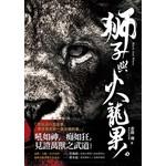 獅子與火龍果( 作者簽名版)
