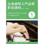 古典鋼琴入門自學影音課程(一)(第三版)(附DVD)