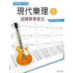 現代樂理(一):超簡單學習法【第七版】