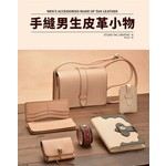手縫男生皮革小物(附紙型)