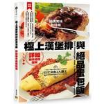 極上漢堡排與絕品蛋包飯:銷魂美味新提案!全書詳細製作過程圖解!