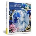 設計師的生活花藝香氛課:手作的不只是花×皂×燭,還是浪漫時尚與幸福!