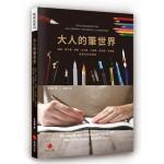 大人的筆世界:鉛筆、原子筆、鋼筆、沾水筆、工程筆、麥克筆、特殊筆,愛筆狂的蒐集帖