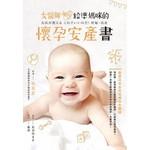 女醫師給準媽咪的懷孕安產書