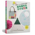 這個包不一樣!幾何圖形玩創意·超有個性的手作包27選