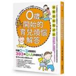 0歲開始的育兒煩惱解答:照顧0~3歲寶寶的393則Q&A詳細解說!