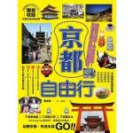 京都自由行:絕對不迷路!不會看地圖、不懂日文也能輕鬆玩轉京都
