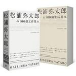 松浦彌太郎の100個工作基本+100個生活基本(精美雙書封設計,隨書附贈「自己的100個基本」筆記本)
