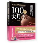 100天大月子:想要重塑骨盆、預防未老先衰、根除各種產後痛疾病,一定要做滿100天大月子!