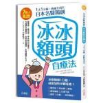 1天1分鐘,病痛全消失:日本名醫獨創冰冰額頭自療法
