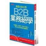 來自IBM的B2B業務絕學:不應酬、不送禮、不陪打高爾夫,我從菜鳥業務做到副總裁