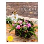 FanFanの新手花藝課:手作美好花時間(暢銷增訂版)