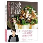 減醣豆腐料理122:低卡、低醣、高蛋白飲食提案,培養健康抗老體質!