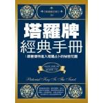 塔羅牌經典手冊:跟著偉特進入塔羅占卜的秘密花園