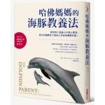 哈佛媽媽的海豚教養法:醫學博士超過15年潛心撰寫,從內在驅動孩子迎向21世紀的關鍵技能!