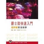 爵士鼓快速入門超詳細影音教學(第二版)(附DVD光碟)