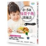 0~5歲味覺平衡訓練法:飲食也是教養,7原則養出不偏食×好胃口×營養滿分的孩子【附:味覺訓練食譜】