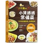 小資媽媽常備菜,10分鐘搞定:140道多國料理,5步驟完成
