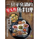 一只平底鍋的零失敗魚料理:80道簡單的日、中、韓、泰、法、義式食譜,寫給喜歡吃魚卻不擅長料理的你