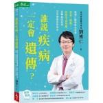 誰說疾病一定會遺傳?:劉博仁醫師教您透過營養、運動、改變生活型態,扭轉基因表現,及早擺脫家族病史