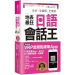 全彩、全圖解、全實景地表最狂日語會話王(免費附贈虛擬點讀筆APP+1CD+防水書套)