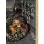 大廚教的手工義大利麵:揉、壓、切、捏14種基本造型,自己做有嚼感、有麵粉香氣的50道家常義大利麵(二版)