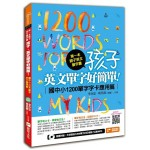 第一本親子英文單字書:孩子,英文單字好簡單!(國中小1200單字字卡應用篇)