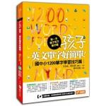 第一本親子英文單字書:孩子,英文單字好簡單!(國中小1200單字學習技巧篇)