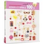 絕對簡單的UV膠飾品100選