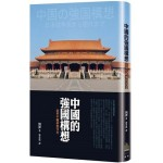 中國的強國構想:從甲午戰爭至現代