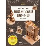 超圖解機構木工玩具製作全書