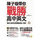 陳子璇帶你戰勝高中英文:學測、指考全真模擬試題+解析(附1CD+1別冊)