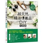 純天然精油保養品DIY全圖鑑【暢銷增訂版】