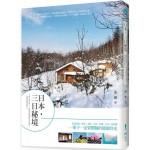 日本·三日秘境:6種心境之旅×13個沿途絕無僅有的風景,一場愛的魔幻旅行!