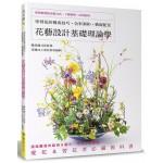 花藝設計基礎理論學:學習花的構成技巧·色彩調和·構圖配置