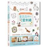 童話森林の可愛刺繡:500款刺繡圖案,繡出清新的日雜風格衣著