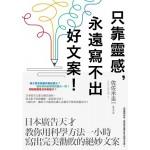 只靠靈感,永遠寫不出好文案!:日本廣告天才教你用科學方法一小時寫出完美勸敗的絕妙文案