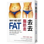 去去脂肪走:減肥博士教你用科學方法遠離肥胖地獄