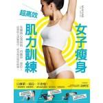 超高效女子瘦身肌力訓練:先練核心深層肌、再練單一部位!改變肌力訓練順序,成功瘦出微肌曲線