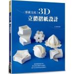 一張紙完成!3D立體摺紙設計