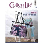 Cotton Life 玩布生活 No.31