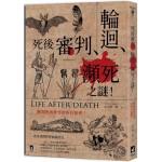 死後「審判·輪迴·瀕死」之謎:解開死後世界的所有祕密!
