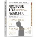 用故事表達,輕鬆感動任何人:學會賈伯斯說故事技術,粉絲、部屬、客戶都一路跟隨