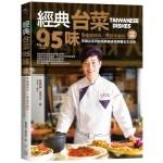 經典台菜95味:9種調味料╳5款辛香料,化繁為簡,烹調出澎湃的經典辦桌菜與難忘古早味