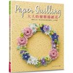 大人的優雅捲紙花:輕鬆上手!基本技法&配色要點一次學會!